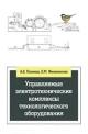 Управляемые электротехнические комплексы технологического оборудования
